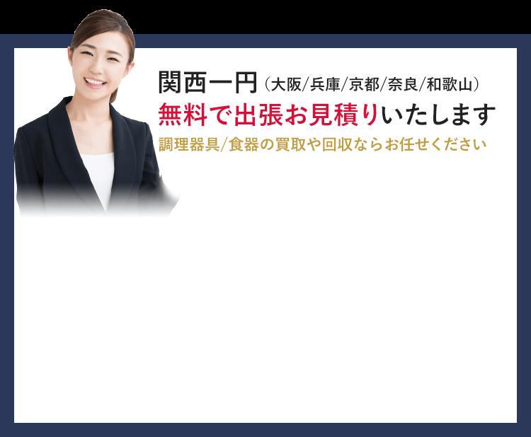 関西一円、無料で出張お見積りいたします。在庫/備品/什器の買取や回収ならお任せください