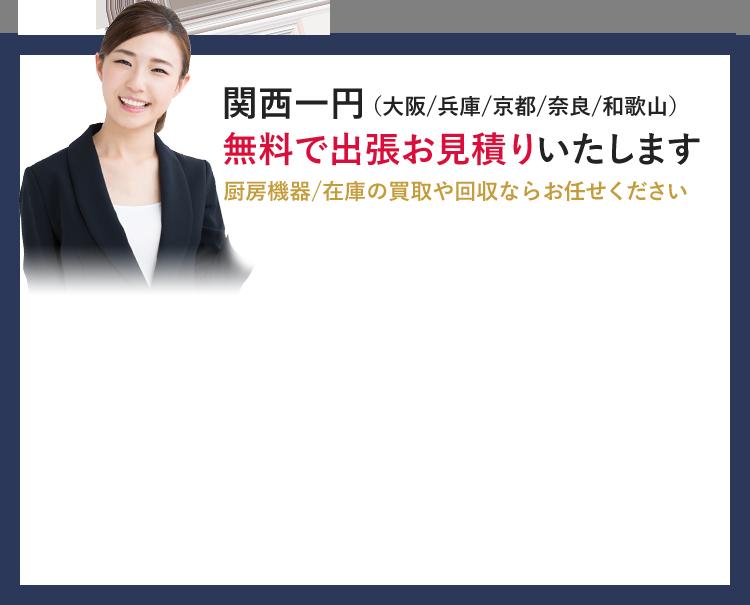 関西一円、無料で出張お見積りいたします。厨房機器/在庫/の買取や回収ならお任せください