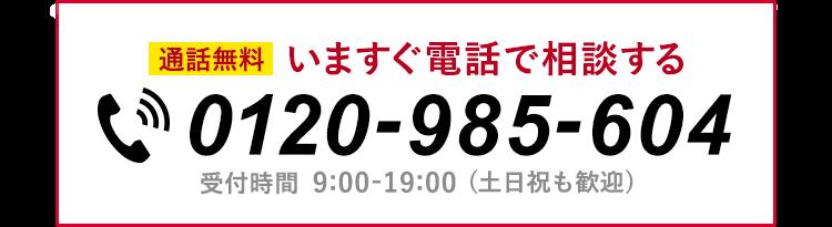 通話無料で、いますぐ電話で相談する フリーコール:0120-542-487 受付時間:9-21時(土日祝も歓迎)